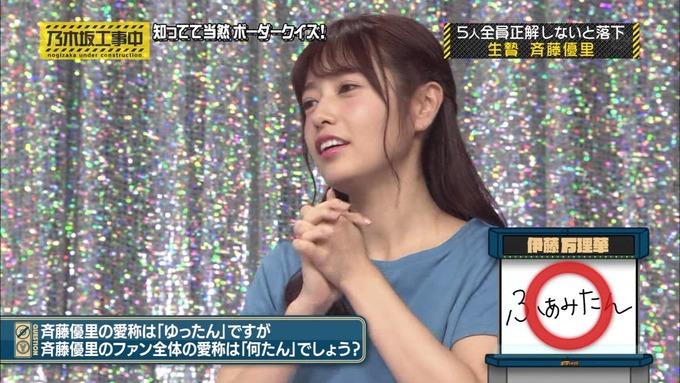 乃木坂工事中 ボーダークイズ⑦ (45)