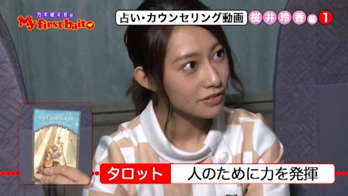 My first baito 桜井玲香② (17)