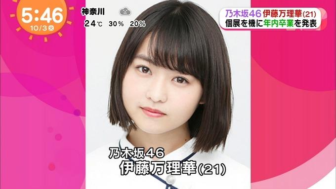 めざましテレビ 伊藤万理華 卒業 (2)