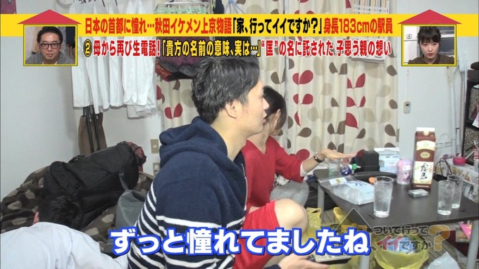 29 家について行ってイイですか 高山一実 (64)