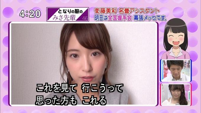 9 開運音楽堂 衛藤美彩 (17)