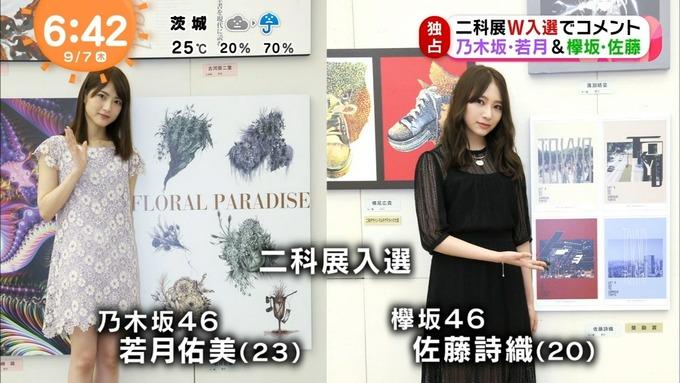 めざましテレビ 若月佑美 佐藤詩織 二科展 (4)