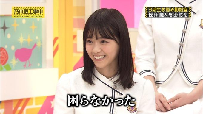 乃木坂工事中 3期生悩み相談 佐藤楓 (74)