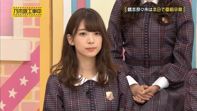乃木坂工事中 橋本奈々未「ボードゲーム部」ナンジャモンジャ (15)