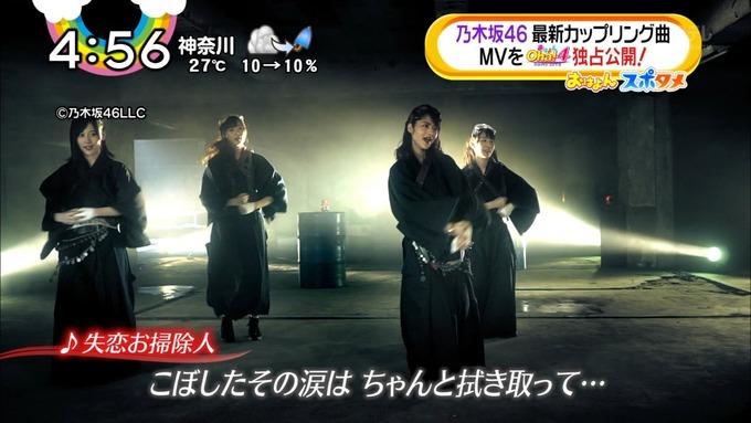 おは4 若様軍団MV 公開 (23)