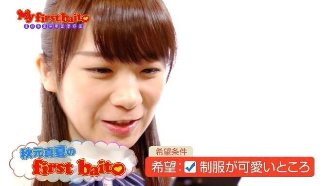 6 My first baito 秋元真夏① (2)
