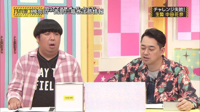 乃木坂工事中 ボーダークイズ⑧ (59)