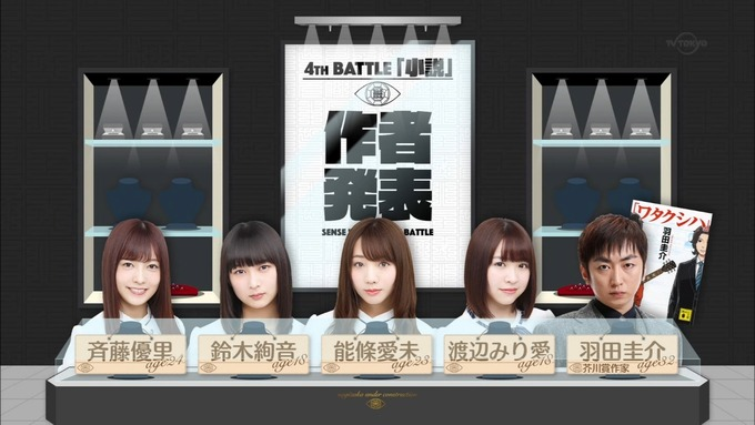 乃木坂工事中 センス見極めバトル⑨ (1)