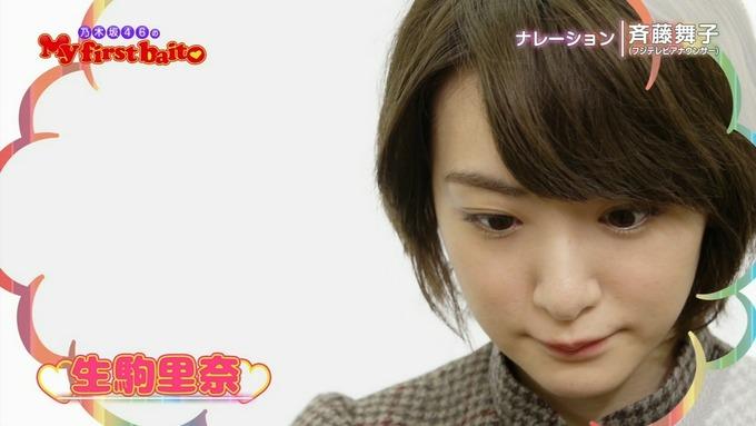 My first baito 生駒里奈③ (1)