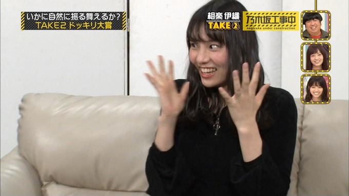 乃木坂工事中『ドッキリ大賞』相楽伊織 (11)