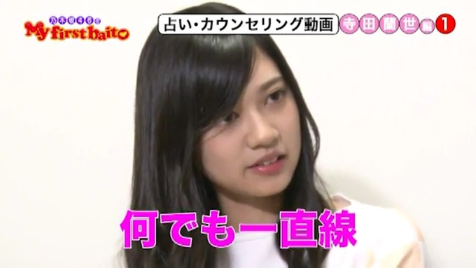 My first baito 寺田蘭世② (7)