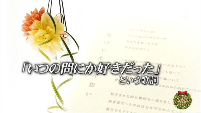 25 CDTVクリスマス 乃木坂46 (4)