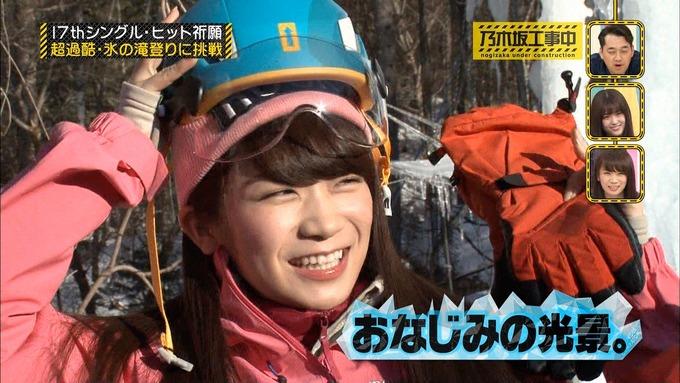 乃木坂工事中『17枚目シングルヒット祈願』氷の滝登り(26)