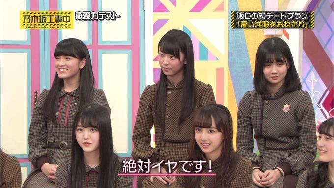 乃木坂工事中 恋愛模擬テスト⑫ (48)