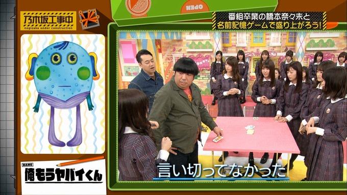 乃木坂工事中 橋本奈々未「ボードゲーム部」ナンジャモンジャ (96)