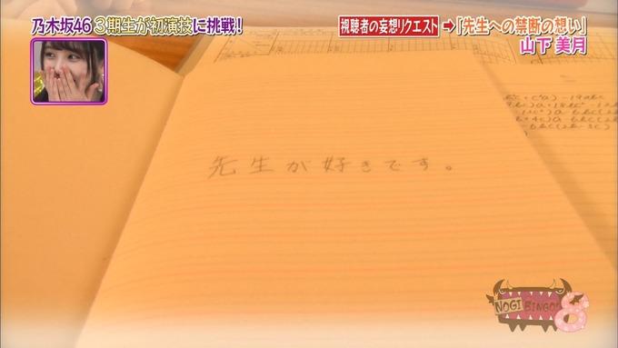 NOGIBINGO8 妄想リクエスト山下美月 (44)