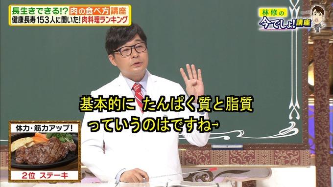 20 林修の今でしょ 秋元真夏 (90)