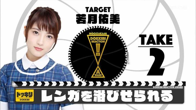 【乃木坂工事中】若月佑美『ビックリリアクション大賞』 (23)