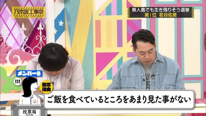 乃木坂工事中 将来こうなってそう総選挙2017⑬ (28)