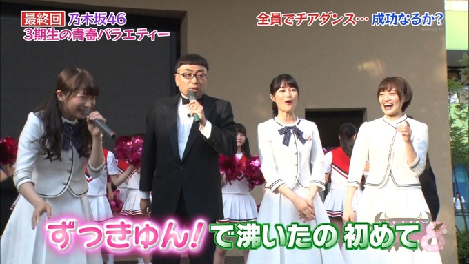 NOGIBINGO83期生 最後の試練⑥ (48)