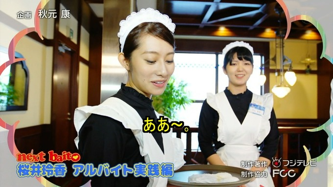 My first baito 桜井玲香① (46)