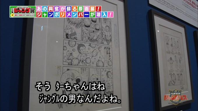 7 ジャンポリス 生駒里奈 (4)