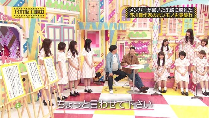 乃木坂工事中 センス見極めバトル⑨ (85)