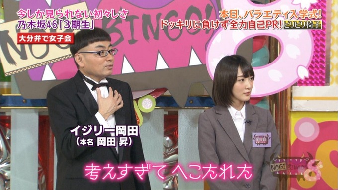 NOGIBINGO8 吉田綾乃クリスティー 自己PR (62)
