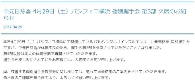中元日芽香 個別握手会パシフィコ横浜3部欠席