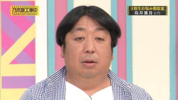 乃木坂工事中 3期生悩み相談 向井葉月 (83)