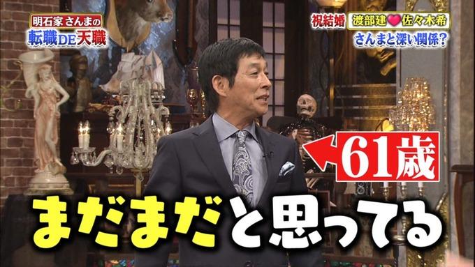 さんまの転職DE天職 生駒里奈 齋藤飛鳥 (9)