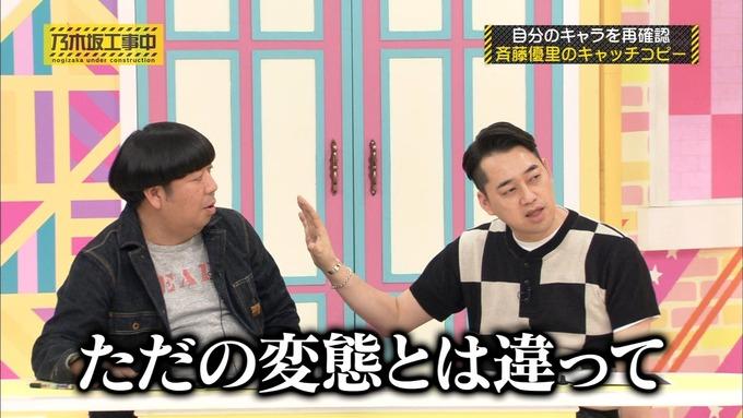 乃木坂工事中 キャッチコピー選手権 斉藤優里 (117)