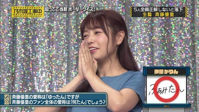 乃木坂工事中 ボーダークイズ⑦ (43)