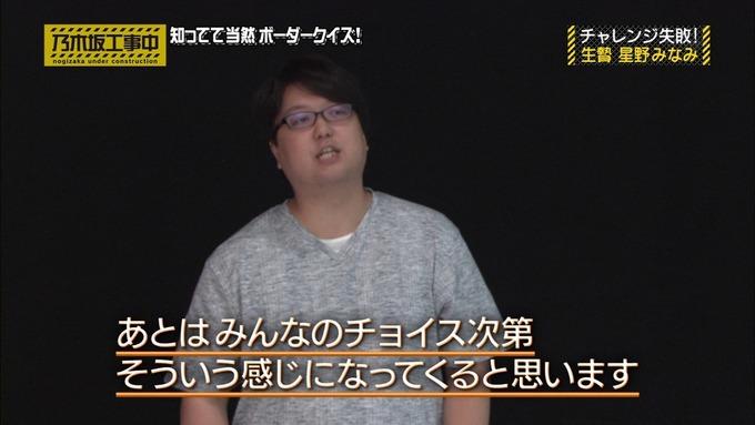 乃木坂工事中 ボーダークイズ③ (113)