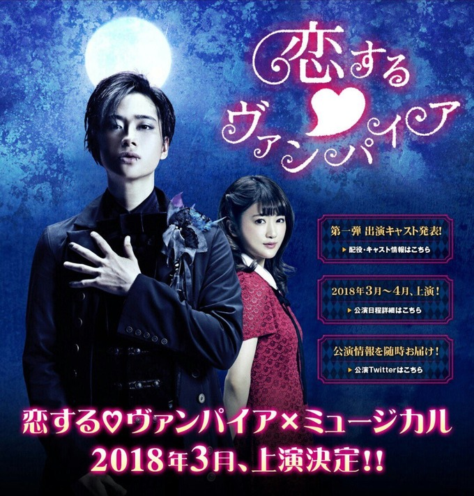 恋するヴァンパイア (1)