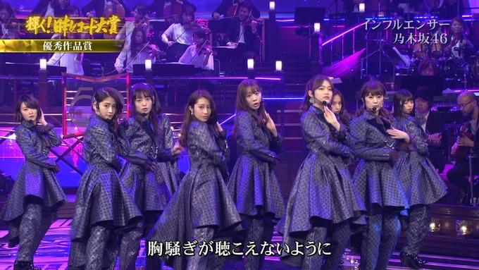 30 日本レコード大賞 乃木坂46 (78)