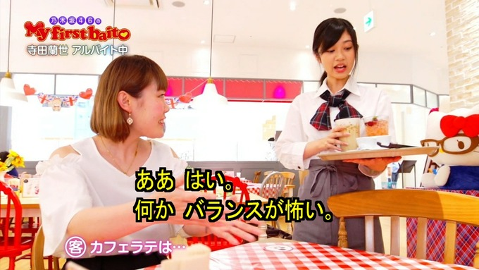 19 My first baito 寺田蘭世③ (28)