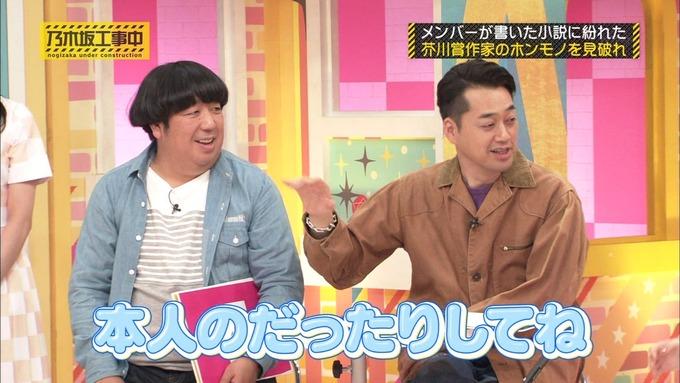 乃木坂工事中 センス見極めバトル⑧ (55)