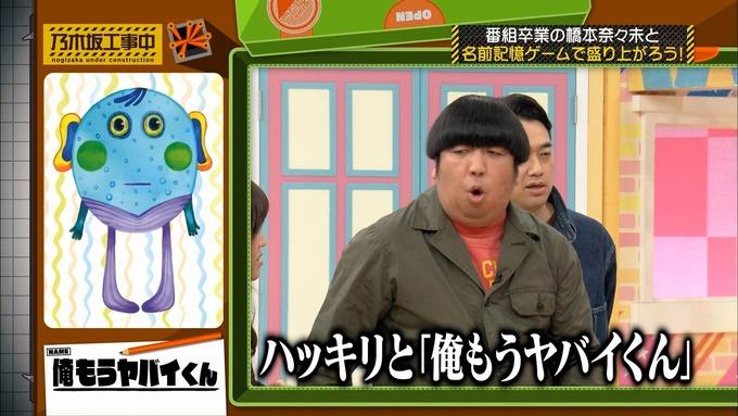 乃木坂工事中 橋本奈々未「ボードゲーム部」ナンジャモンジャ (97)