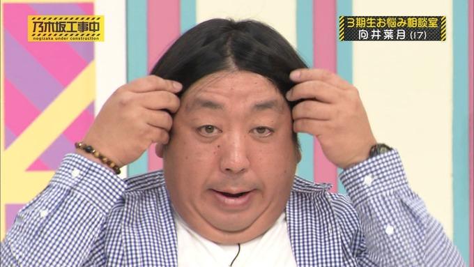 乃木坂工事中 3期生悩み相談 向井葉月 (85)