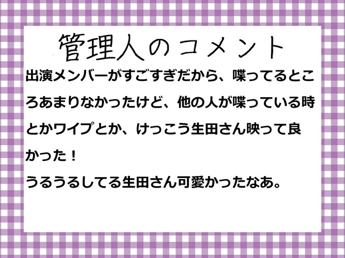 管理人のコメント 生田絵梨花 誰も知らない明石家さんま