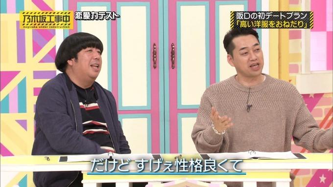 乃木坂工事中 恋愛模擬テスト⑫ (42)