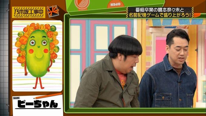 乃木坂工事中 橋本奈々未「ボードゲーム部」ナンジャモンジャ (55)