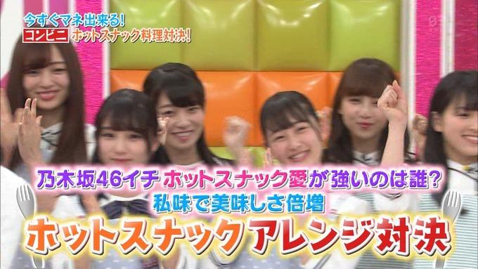 NOGIBINGO8 ホットスナック選手権 理々杏 蓮加 美月 麗乃 (4)