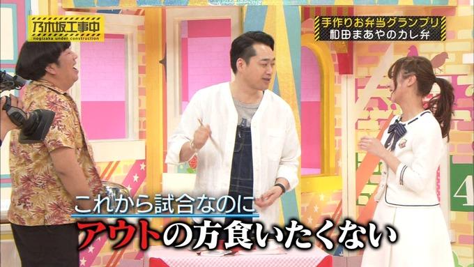 乃木坂工事中 お弁当グランプリ 和田まあや③ (27)