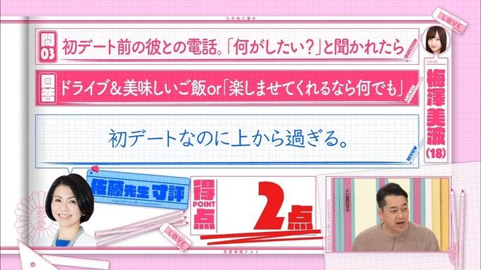 乃木坂工事中 恋愛模擬テスト⑭ (32)