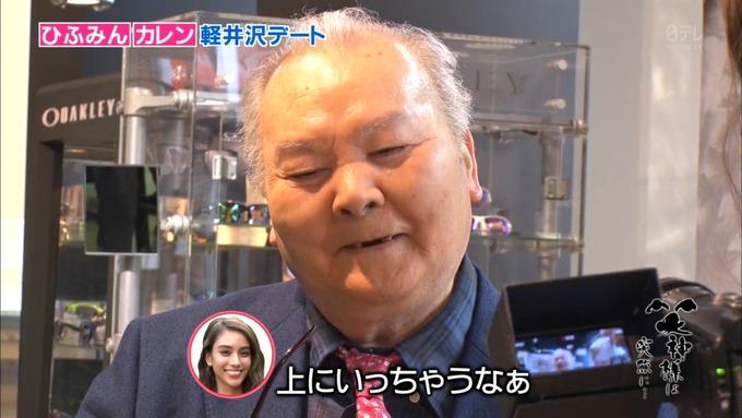 25 笑神様は突然に 伊藤かりん (32)
