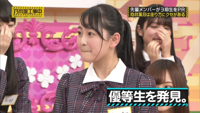 乃木坂工事中 齋藤飛鳥が向井葉月を紹介 (503)