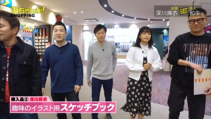 浜ちゃんが!深川麻衣 お買い物 (464)
