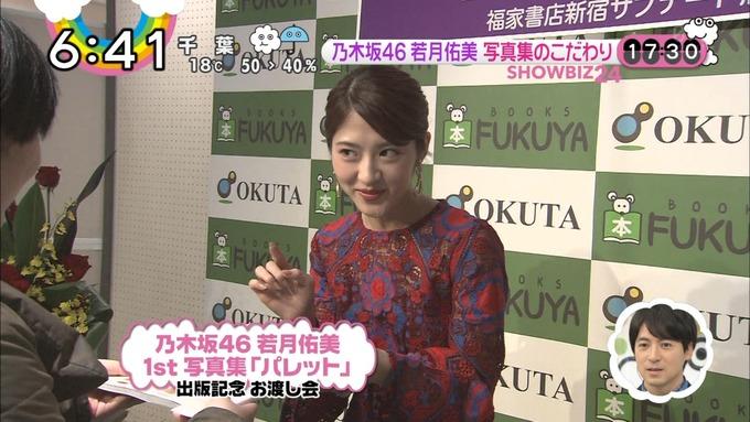 ZIP 若月佑美 パレット お渡し会 (5)